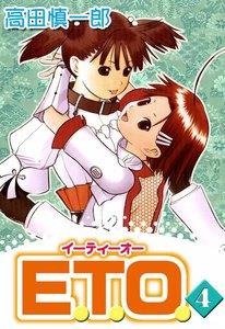 E.T.O. 4巻