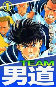 TEAM 男道 (1) 電子書籍版