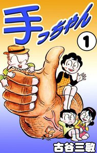 手っちゃん (1) 電子書籍版
