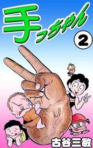 手っちゃん (2) 電子書籍版