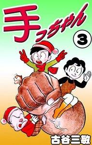 手っちゃん (3) 電子書籍版