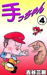 手っちゃん (4) 電子書籍版
