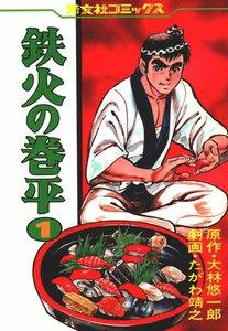 鉄火の巻平 (1) 電子書籍版