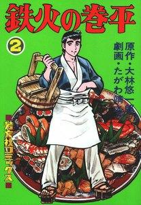 鉄火の巻平 (2) 電子書籍版