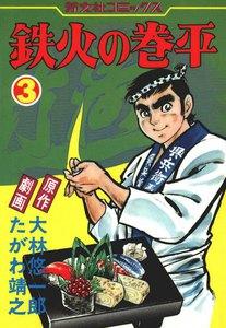 鉄火の巻平 (3) 電子書籍版