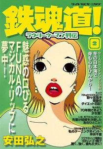 鉄魂道! (2) 電子書籍版