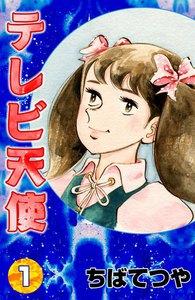 テレビ天使 (1) 電子書籍版