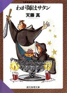 わが師はサタン 天藤真推理小説全集 (11) 電子書籍版