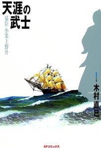 天涯の武士 (1) 電子書籍版