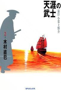 天涯の武士 (2) 電子書籍版