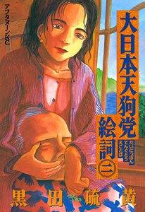 大日本天狗党絵詞 (2) 電子書籍版