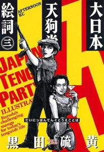 大日本天狗党絵詞 (3) 電子書籍版