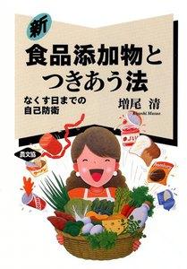 新 食品添加物とつきあう法 -なくす日までの自己防衛- 電子書籍版