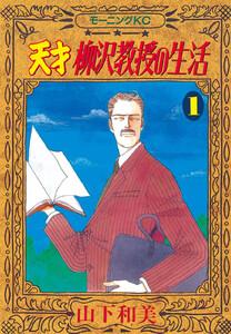天才柳沢教授の生活 1巻