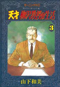 天才柳沢教授の生活 3巻