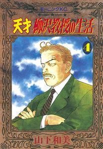 天才柳沢教授の生活 4巻