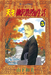 天才柳沢教授の生活 (5) 電子書籍版