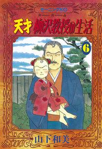 天才柳沢教授の生活 (6) 電子書籍版