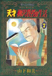 天才柳沢教授の生活 (7) 電子書籍版