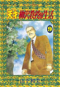 天才柳沢教授の生活 (9) 電子書籍版