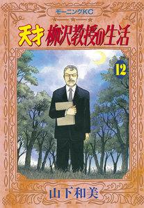天才柳沢教授の生活 12巻