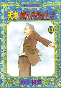天才柳沢教授の生活 (13) 電子書籍版