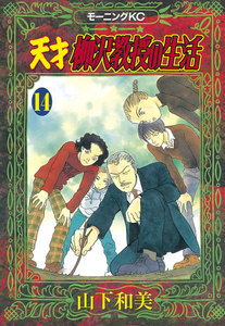 天才柳沢教授の生活 (14) 電子書籍版