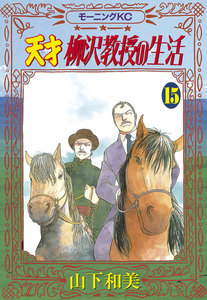 天才柳沢教授の生活 (15) 電子書籍版