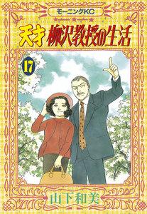 天才柳沢教授の生活 (17) 電子書籍版
