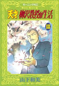 天才柳沢教授の生活 18巻