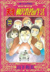 天才柳沢教授の生活 22巻