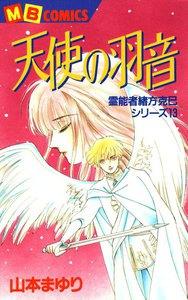 天使の羽音 霊能者緒方克巳シリーズ13 電子書籍版