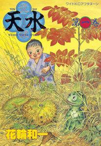 天水 (1) 電子書籍版