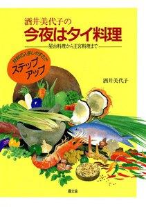 酒井美代子の今夜はタイ料理 -屋台料理から王宮料理まで- 電子書籍版