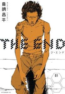 THE END (1) 電子書籍版