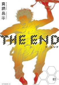 THE END 3巻