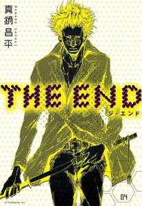 THE END 4巻