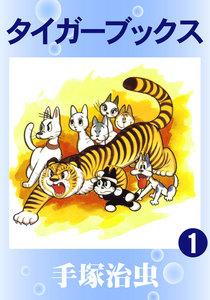 タイガーブックス (1) 電子書籍版