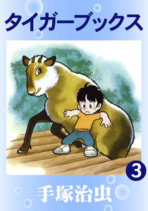 タイガーブックス (3) 電子書籍版