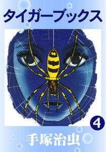 タイガーブックス (4) 電子書籍版