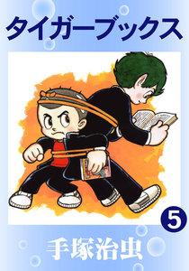 タイガーブックス (5) 電子書籍版