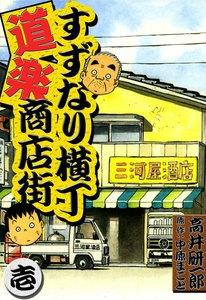 すずなり横丁道楽商店街 (1) 電子書籍版