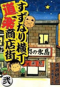 すずなり横丁道楽商店街 (2) 電子書籍版