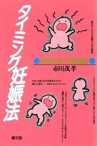 タイミング妊娠法 -丈夫でよい子を産む-