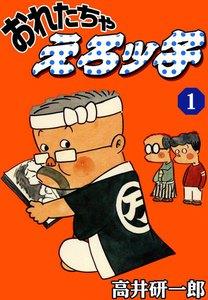 おれたちゃえろッ子 (1) 電子書籍版