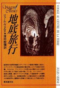地底旅行 電子書籍版