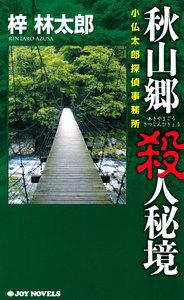 秋山郷 殺人秘境 電子書籍版