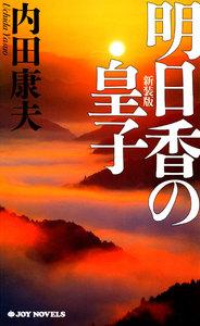 明日香の皇子<新装版> 電子書籍版