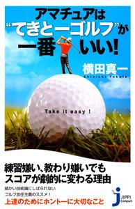 """アマチュアは""""てきとーゴルフ""""が一番いい! 電子書籍版"""