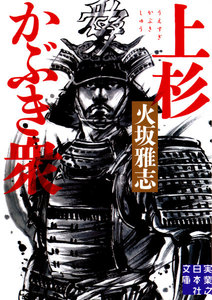 上杉かぶき衆 電子書籍版